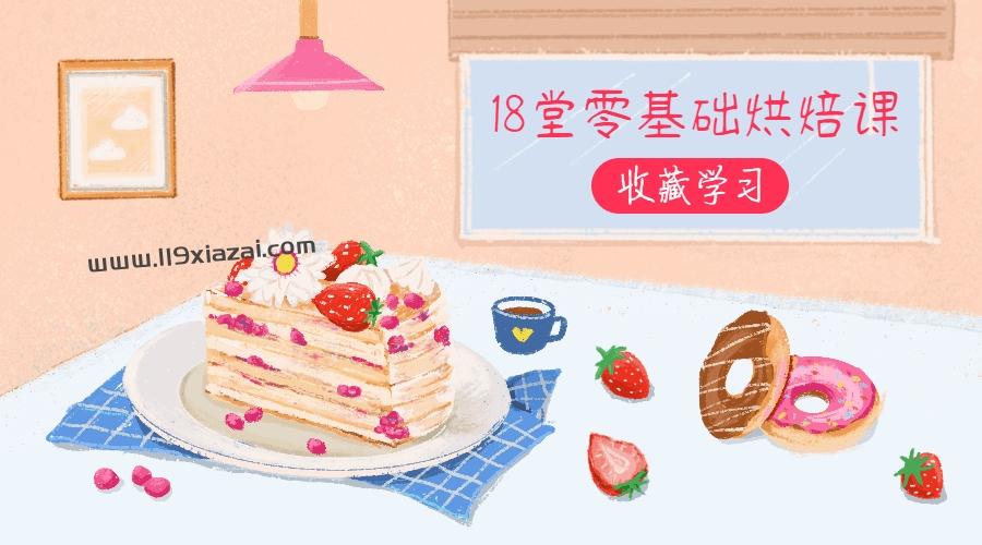 烘焙教学课程18节,零基础烘焙课程下载