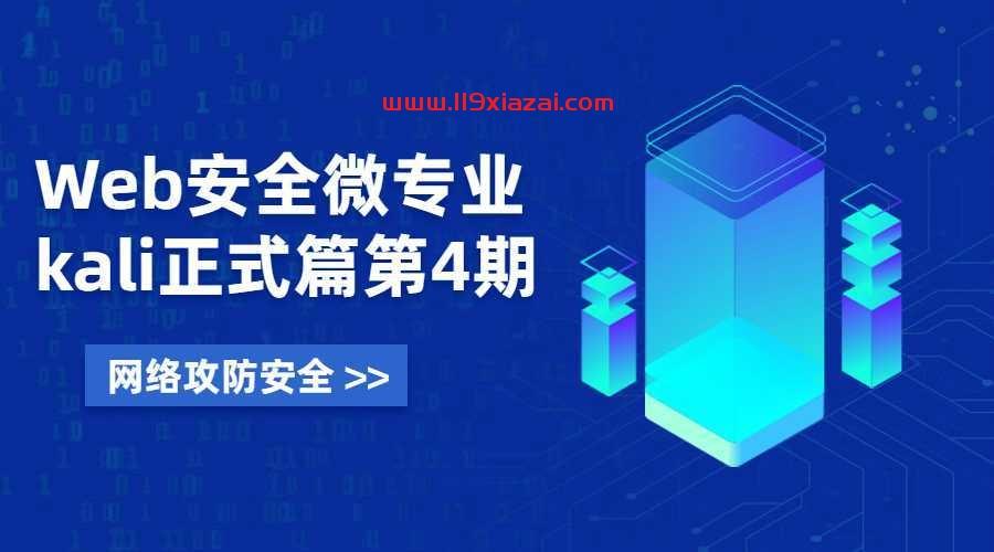网络攻防安全视频教程下载,Web安全微专业 Kali正式篇