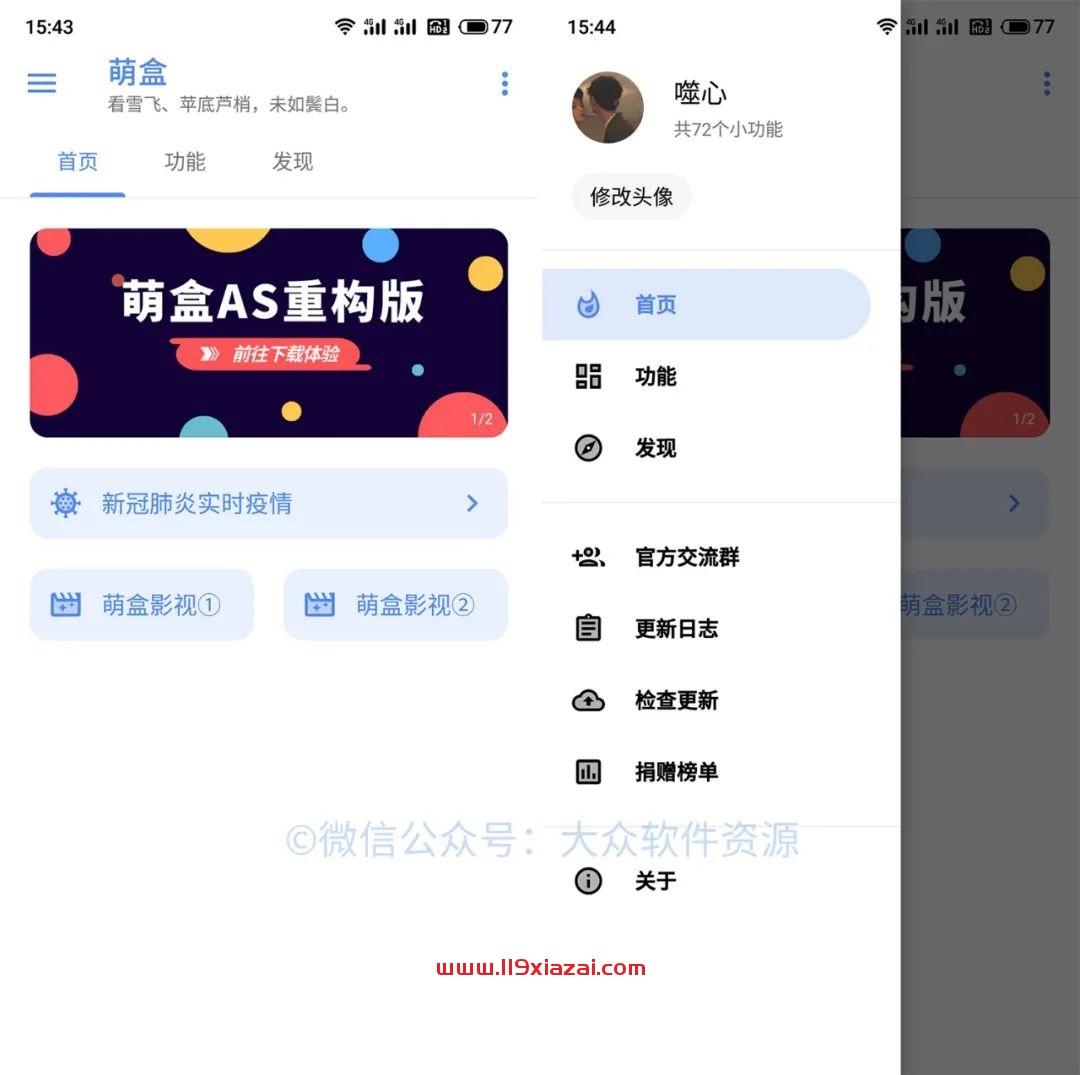 萌盒app官方版下载