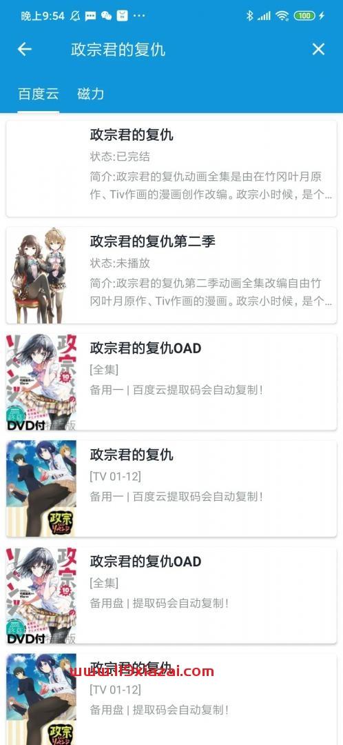嘀嘀动漫app最新免费版下载