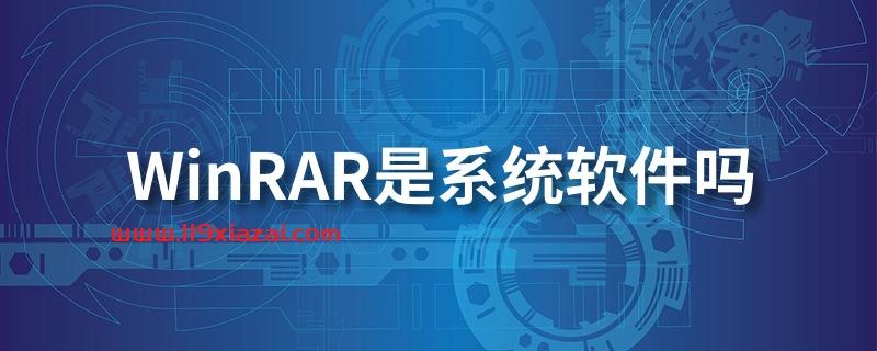 winrar是系统软件吗?不是系统软件,是一款压缩工具