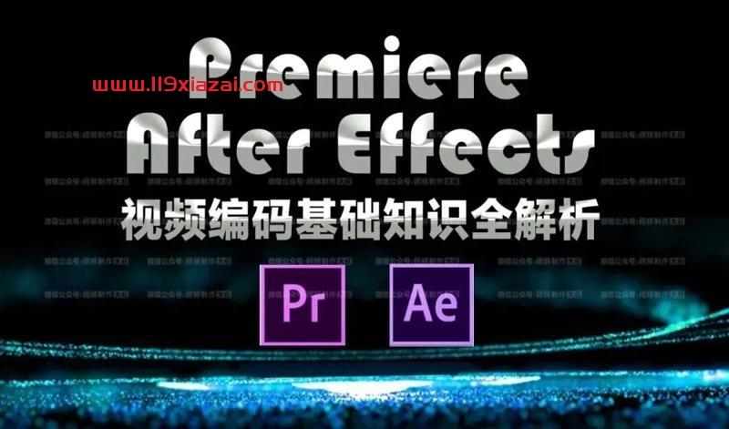 AE PR视频编码基础教程下载,视频附带中文字幕