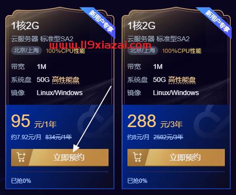 国内、香港云服务器价格便宜推荐,速度非常快