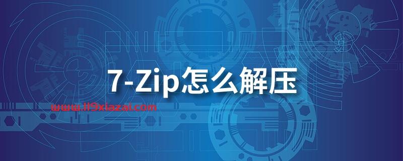 7-zip怎么解压?双击压缩包即可解压