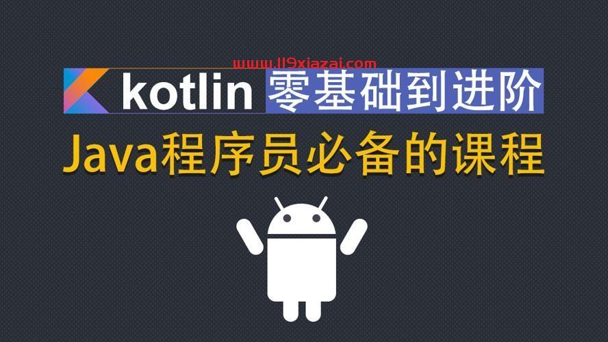 kotlin教程百度云下载,Kotlin零基础入门到进阶实战