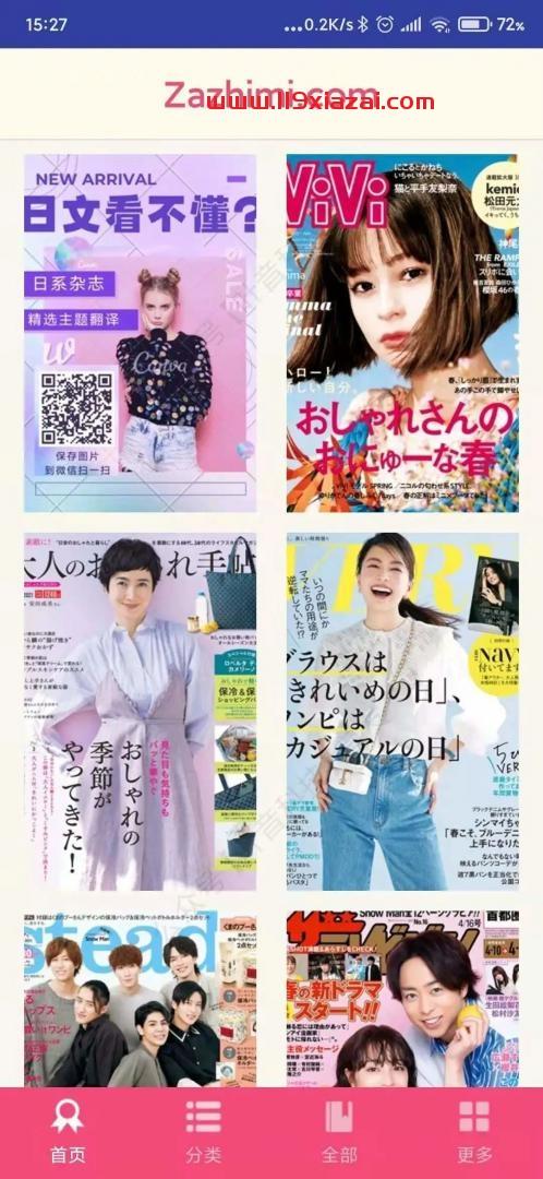 杂志迷app官网下载