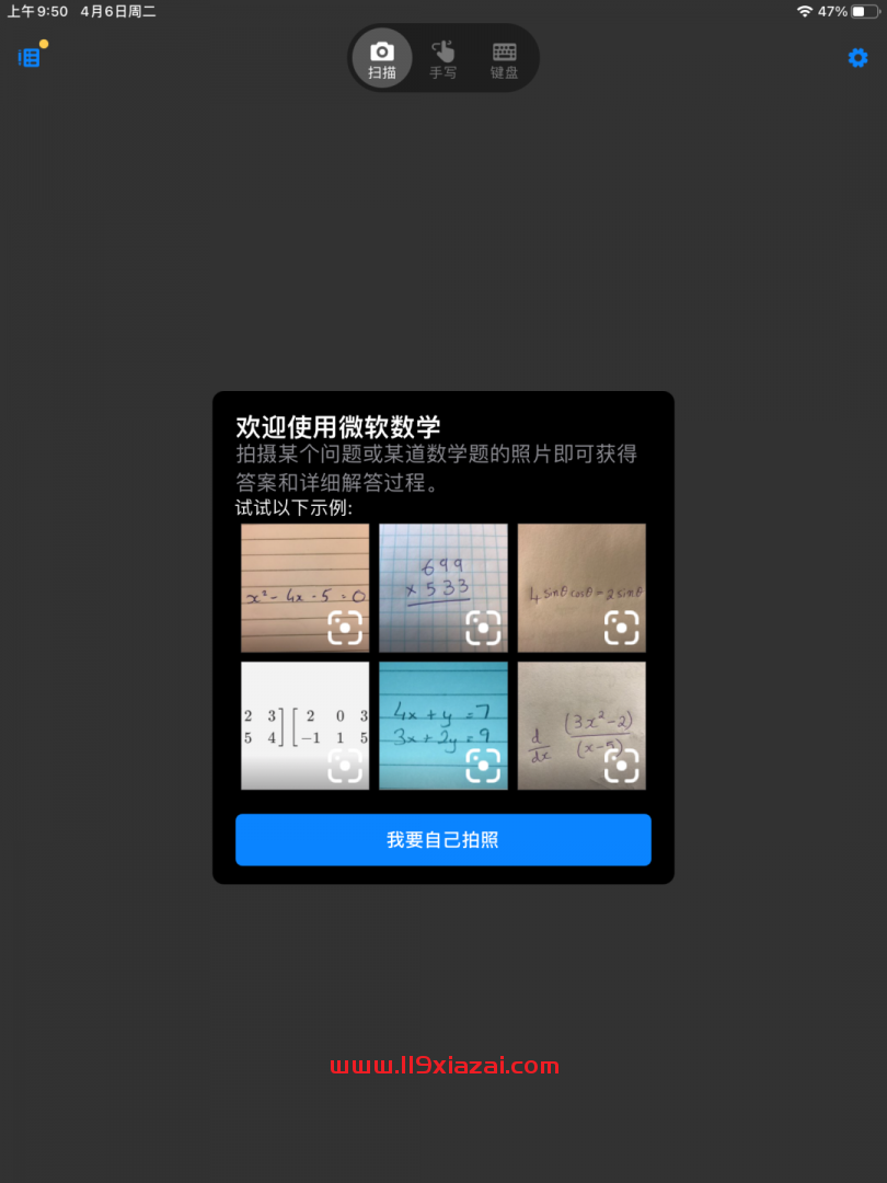 微软数学app官网版下载