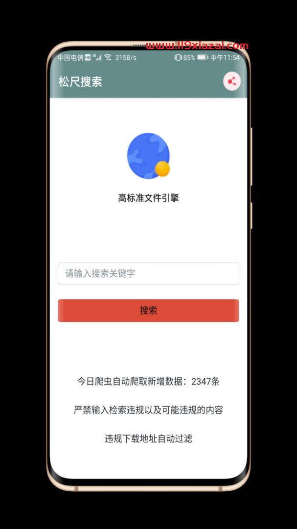 松尺搜索app最新版下载