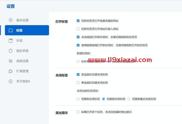 傲游云浏览器官方版下载