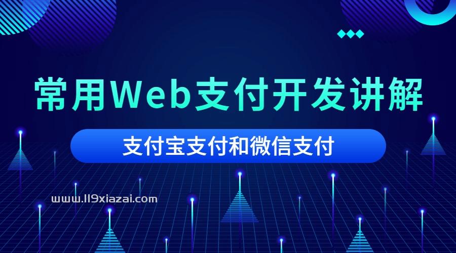 Web支付开发教程,常用Web支付开发讲解