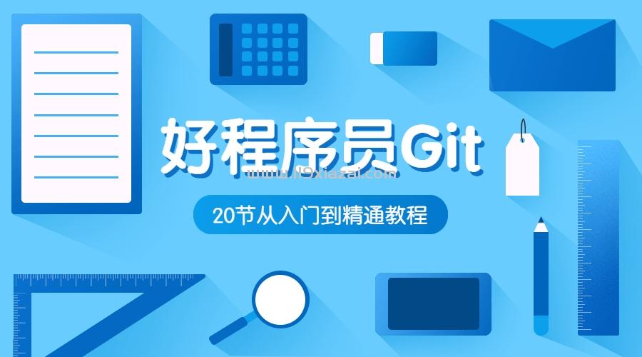 Git入门教程,好程序员Git入门到精通教程