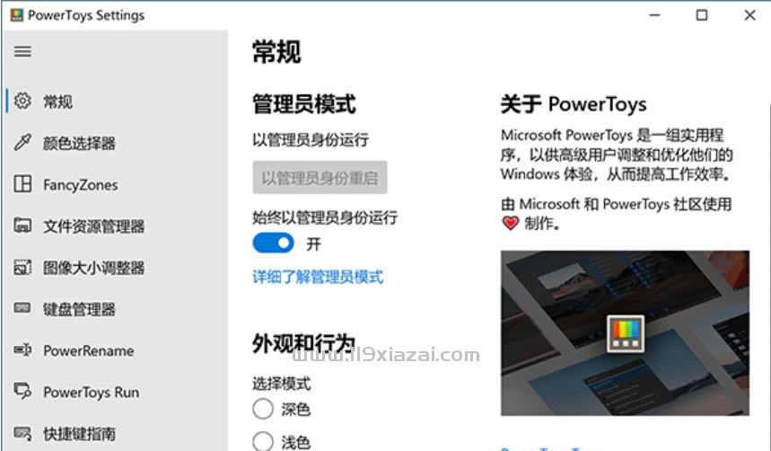 PowerToys中文版下载