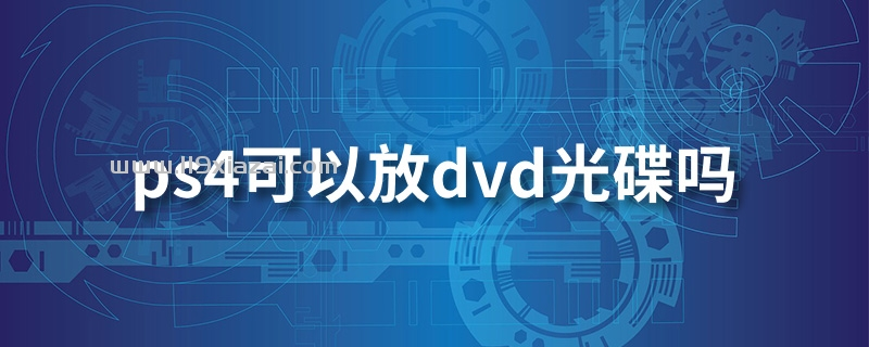 ps4可以放dvd光碟吗