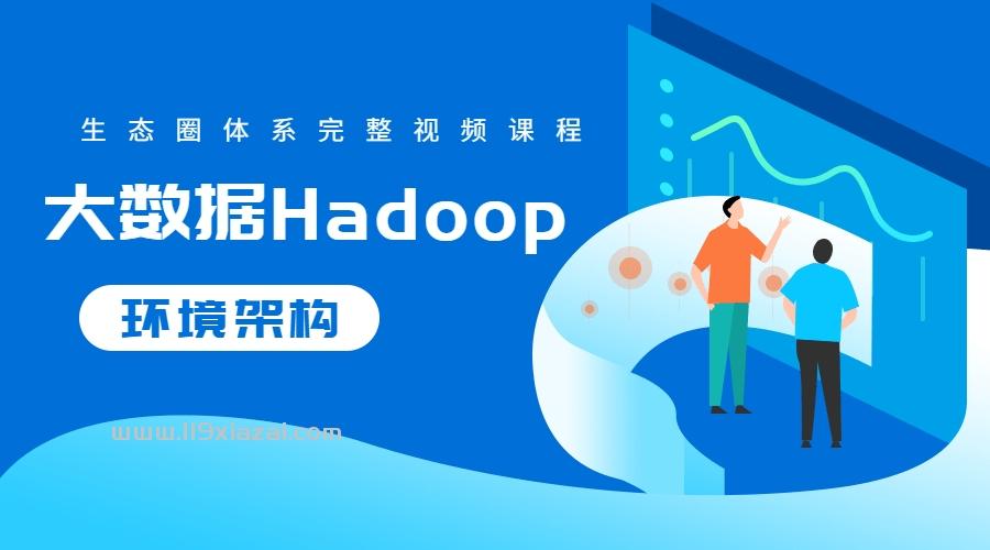 Hadoop教程视频,大数据Hadoop生态圈体系