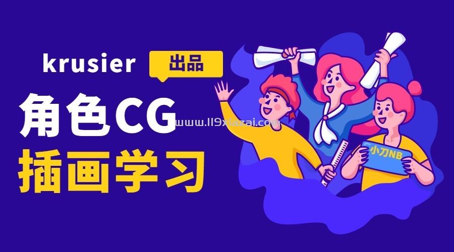CG插画视频教程下载,krusier角色CG插画班二期