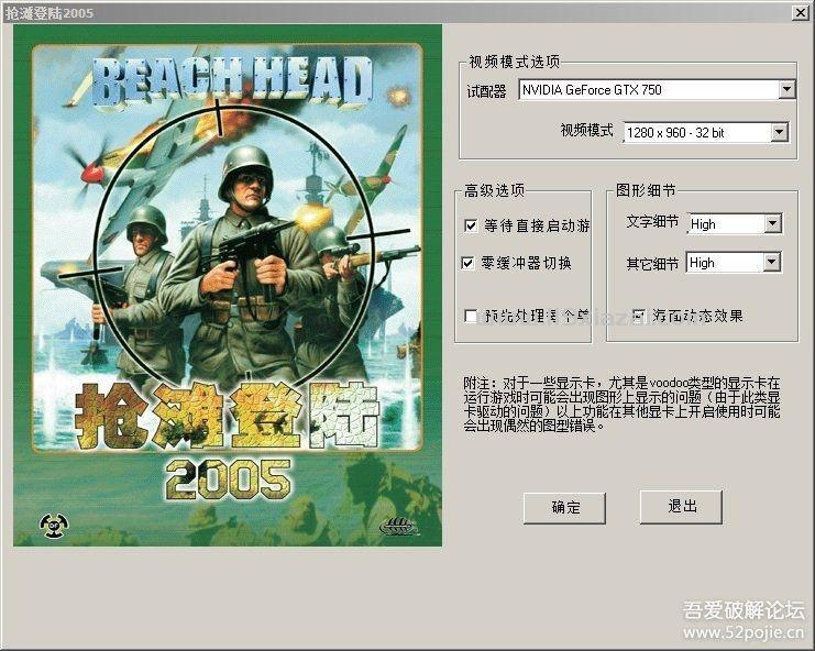 抢滩登陆2005版游戏下载