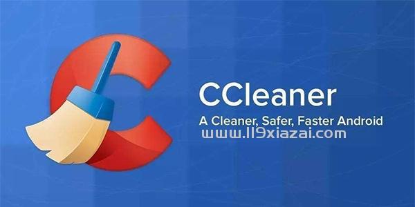 CCleaner中文版 v5.48 解锁版