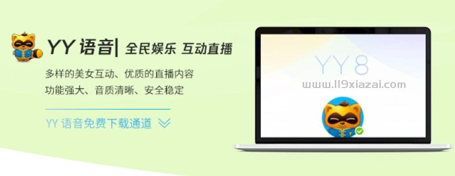 YY语音 v8.70 去广告版