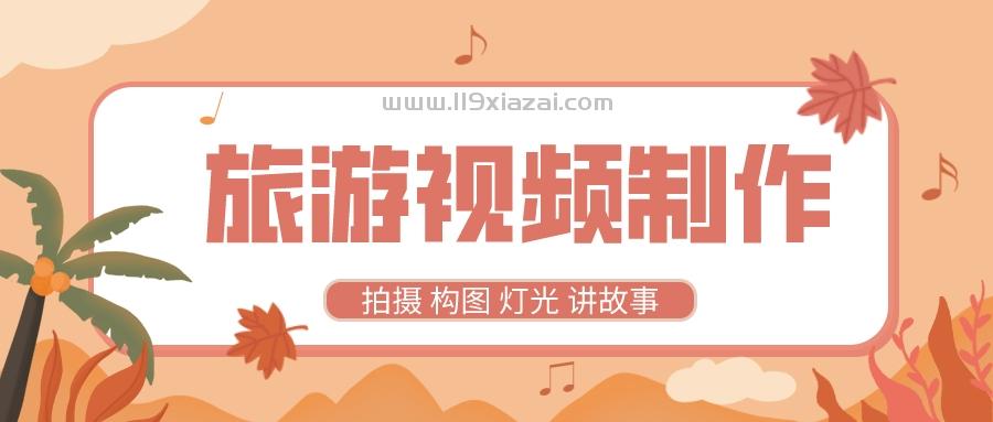 旅游视频制作视频教程下载,带中文字幕