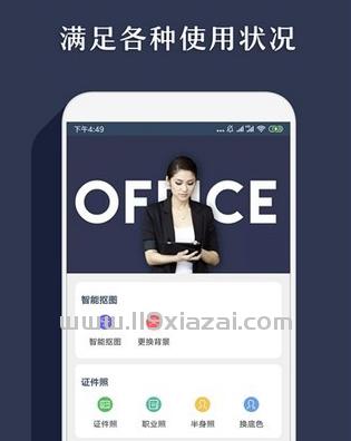 手机智能抠图app下载