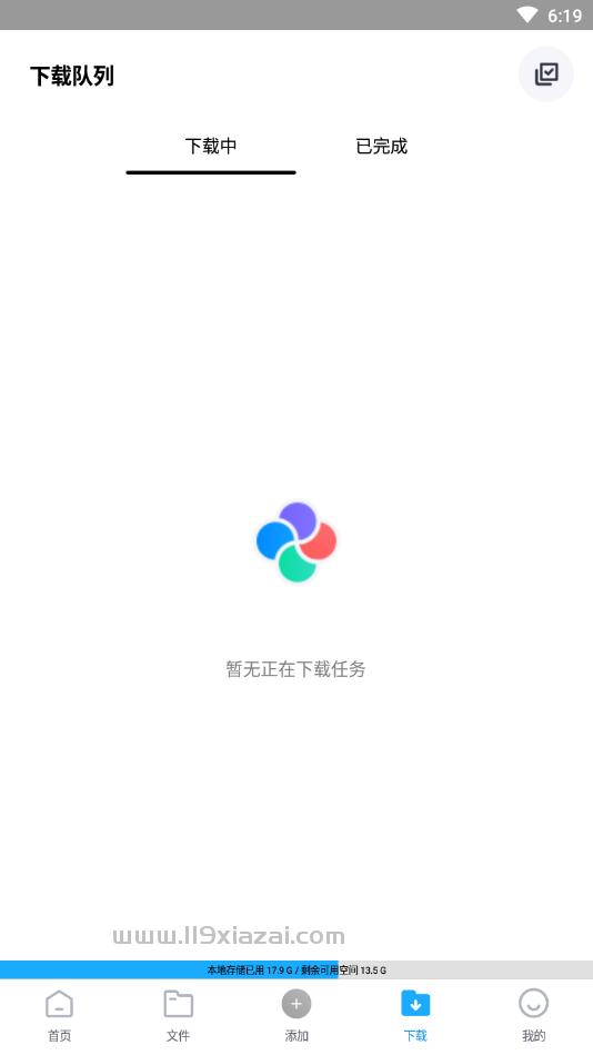 核桃云端磁力app下载