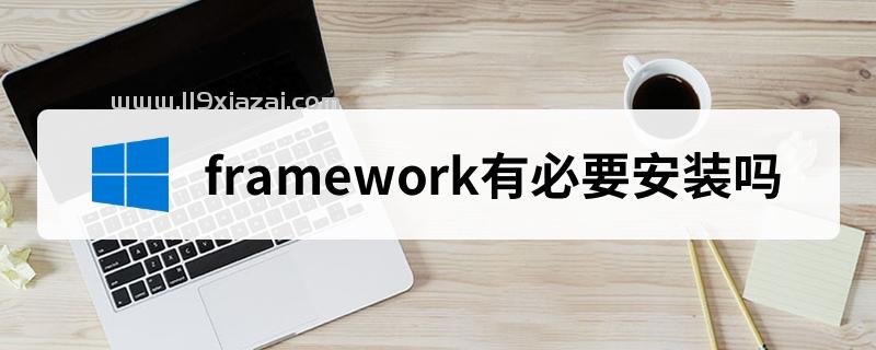 framework有必要安装吗
