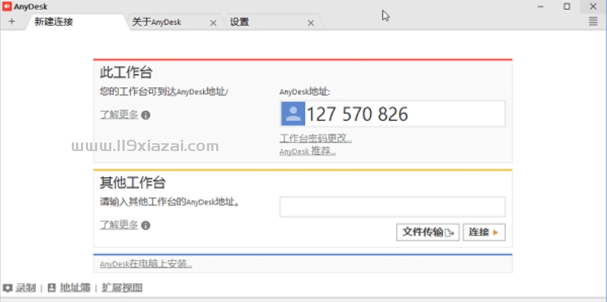 AnyDesk v5.2.2 中文免费版 电脑远程桌面软件