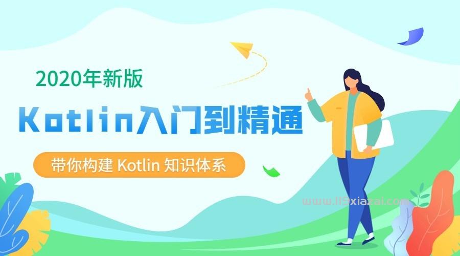 2020新版Kotlin从入门到精通