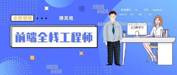 袁志佳:前端全栈工程师精英班
