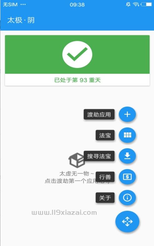太极app框架免费版 v24 又一款免root框架神器