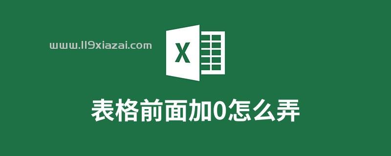 Excel表格前面加0怎么弄?设置单元格格式就可以