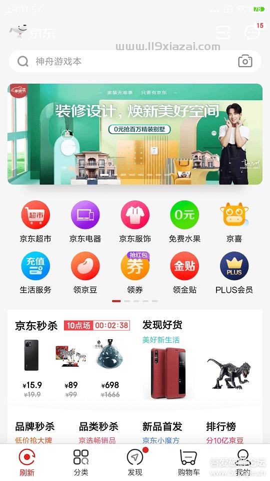 京东app谷歌版下载