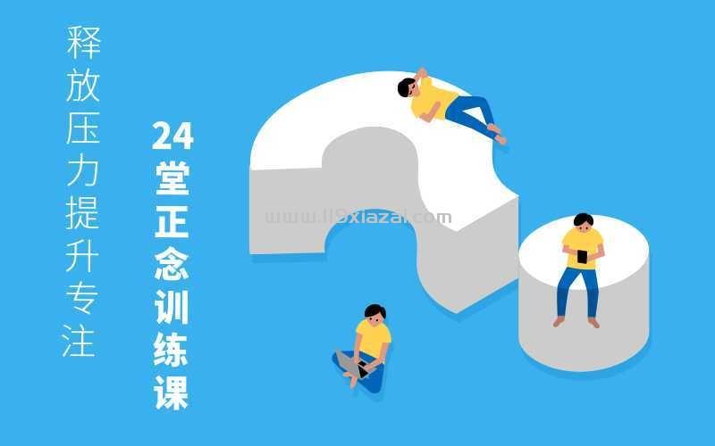 如何提升专注力?24堂正念训练课提升专注教程