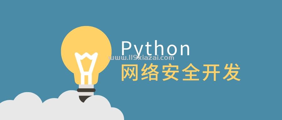 Python网络开发教程,利用Python做网络安全开发