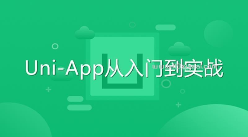 Uni-App视频教程,Uni-App从入门到实战教程
