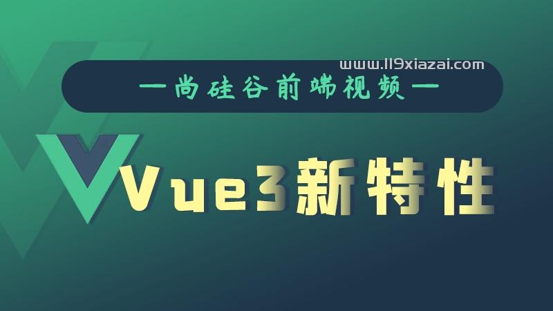 尚硅谷Vue3.0新特性教程