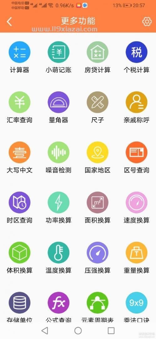 全能计算器app下载