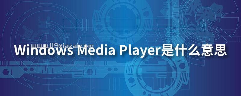 windowsmediaplayer是什么意思?多媒体播放器