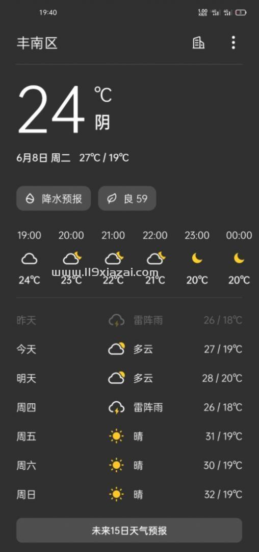 一加天气预报app下载