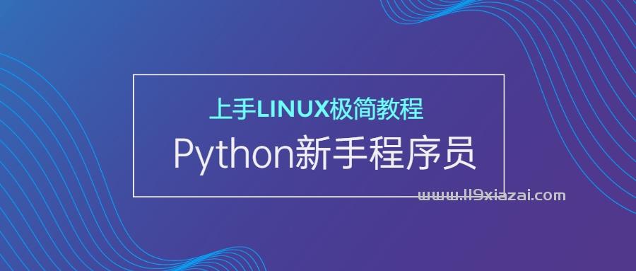 Linux视频教程下载,新手Python程序员上手Linux