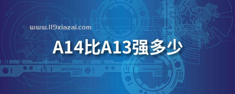 a14比a13强多少?提高了16.7%