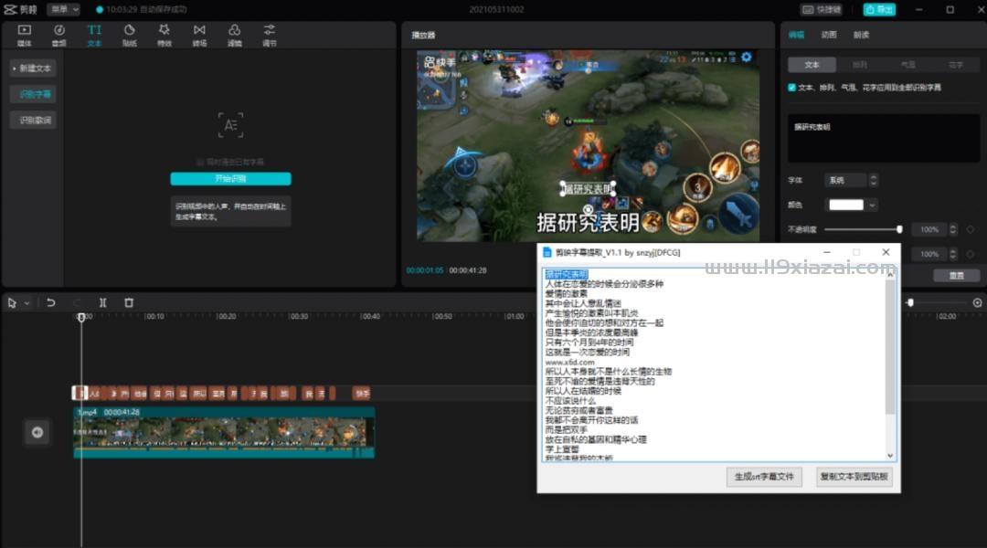 PC剪映字幕提取工具