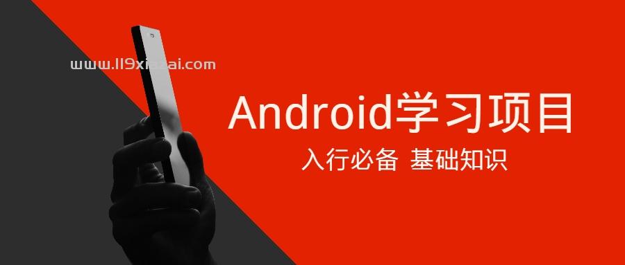 Android学习实战教程,Android学习项目入行必备
