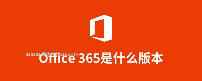 office365是什么版本