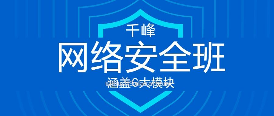 千峰教育网络安全VIP线上班