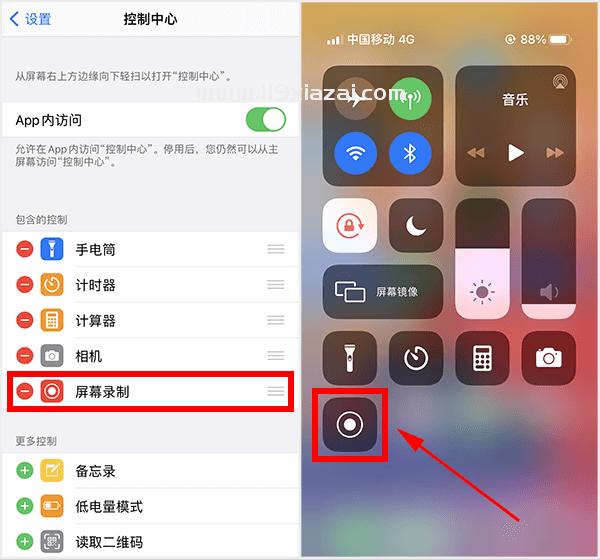 苹果12怎么录屏?苹果12图文录屏教程