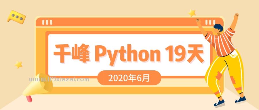 2020千锋Python课程19天