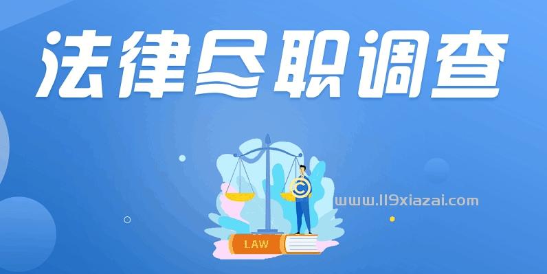 法律尽职调查实务系统班