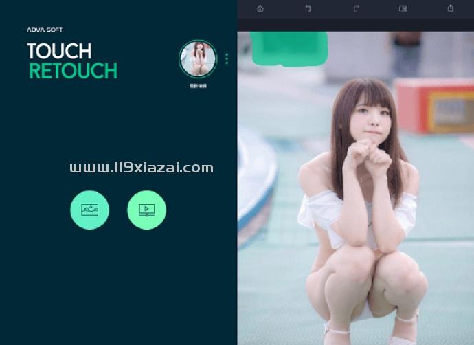 TouchRetouch免费专业版