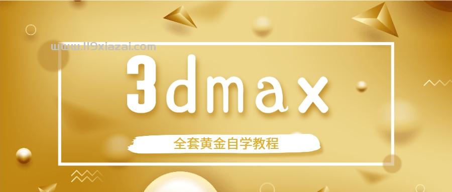3dmax全套黄金自学教程